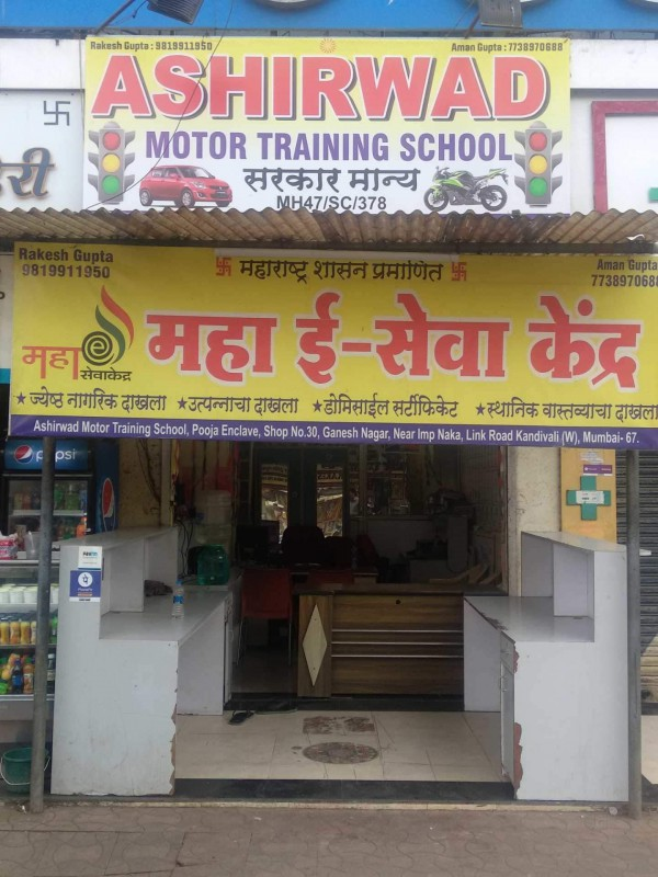 Ashirwad Motor Training School